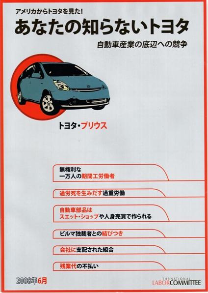 081203 あなたの知らないトヨタ002.jpg