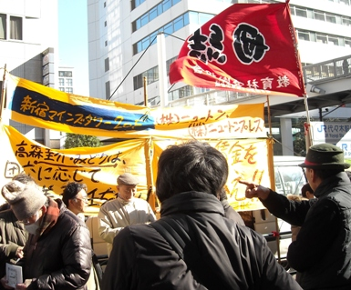 091218 教育者社前 抗議行動 新宿マインズタワー 002.jpg