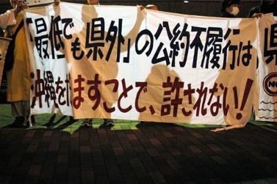100405 普天間閉鎖 防衛省前行動  (400x266).jpg