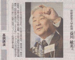120321 3月14日読売新聞 益川敏英 (320x256).jpg