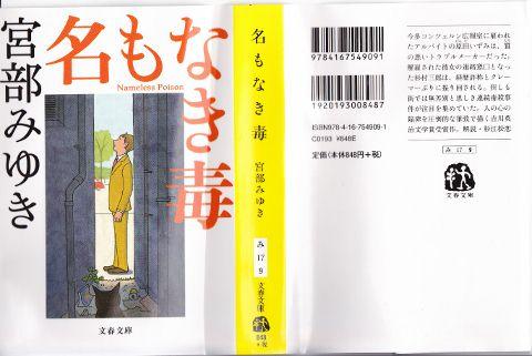 120908 宮部みゆき「名もなき毒」 - コピー (480x321).jpg