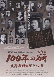 120929 大逆事件「100年の谺」チラシ (226x320).jpg