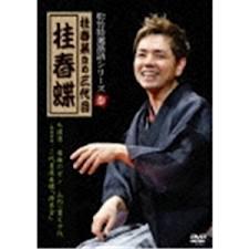 121128 2012年11月28日 桂春潮 独演会.jpg