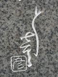 130124 103年目 森近運平 生家跡 032○ 「とし彦」 (120x160).jpg