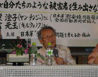 130518 吉ハルモニ 福山・「慰安婦」証言集会 (320x253).jpg