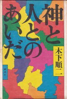 130608 木下順二『神と人とのあいだ』箱03 (215x320).jpg