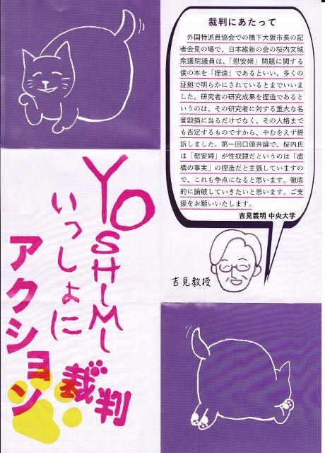 140111 吉見裁判支援 発足集会 (460x640).jpg