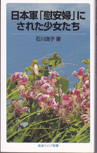 140113 石川逸子 岩波ジュニア新書 - コピー (408x640).jpg