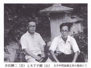 140918 井伏鱒二と下夕爾 - コピー (320x239).jpg