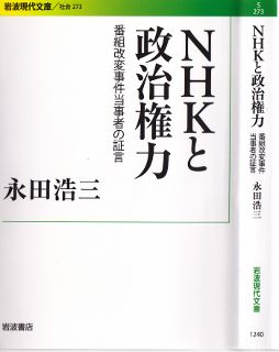 140923 NHKと政治権力 永田浩三 (254x320).jpg