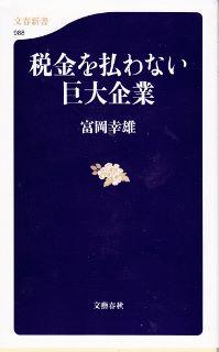 150129 富岡幸雄 税金を払わない巨大企業 (199x320).jpg