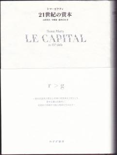 150130 トマ・ピケティ「21世紀の資本」 (241x320).jpg