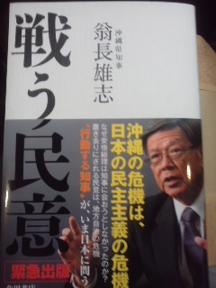 160301_0050-01 闘う民意 翁長雄市著 角川1502刊16022版.jpg