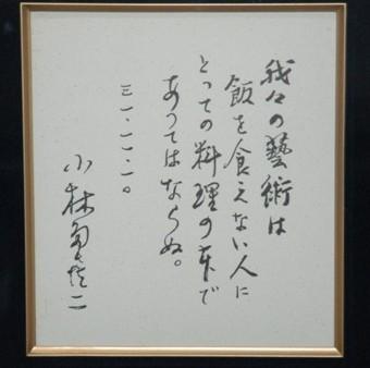 DSC_0029 ○ 多喜二.JPG