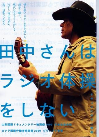 コピー ~ 110528 「田中さんはラジオ体操をしない」001.jpg