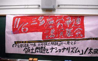 太田昌国 講演会 002 (320x198).jpg