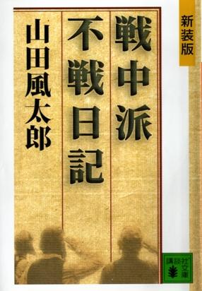山田風太郎『戦中派 不戦日記』001.jpg