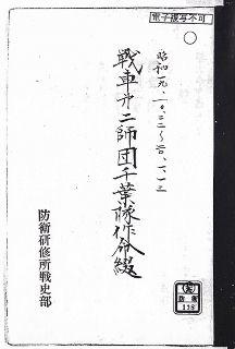 戦車第二師団千葉隊作命綴1 (216x320).jpg