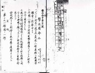 戦車第二師団千葉隊作命綴2 (320x245).jpg