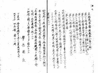 戦車第二師団千葉隊作命綴3 (320x237).jpg