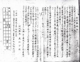 戦車第二師団千葉隊作命綴4 (320x250).jpg