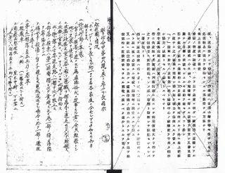 戦車第二師団千葉隊作命綴5 (320x246).jpg