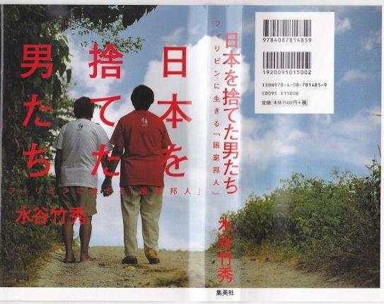 日本を捨てた男たち_NEW - コピー (640x454) (2).jpg
